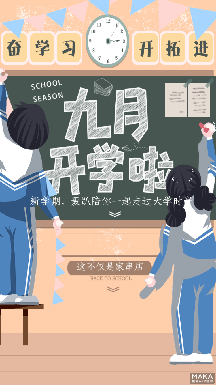创意手绘开学季文具促销海报