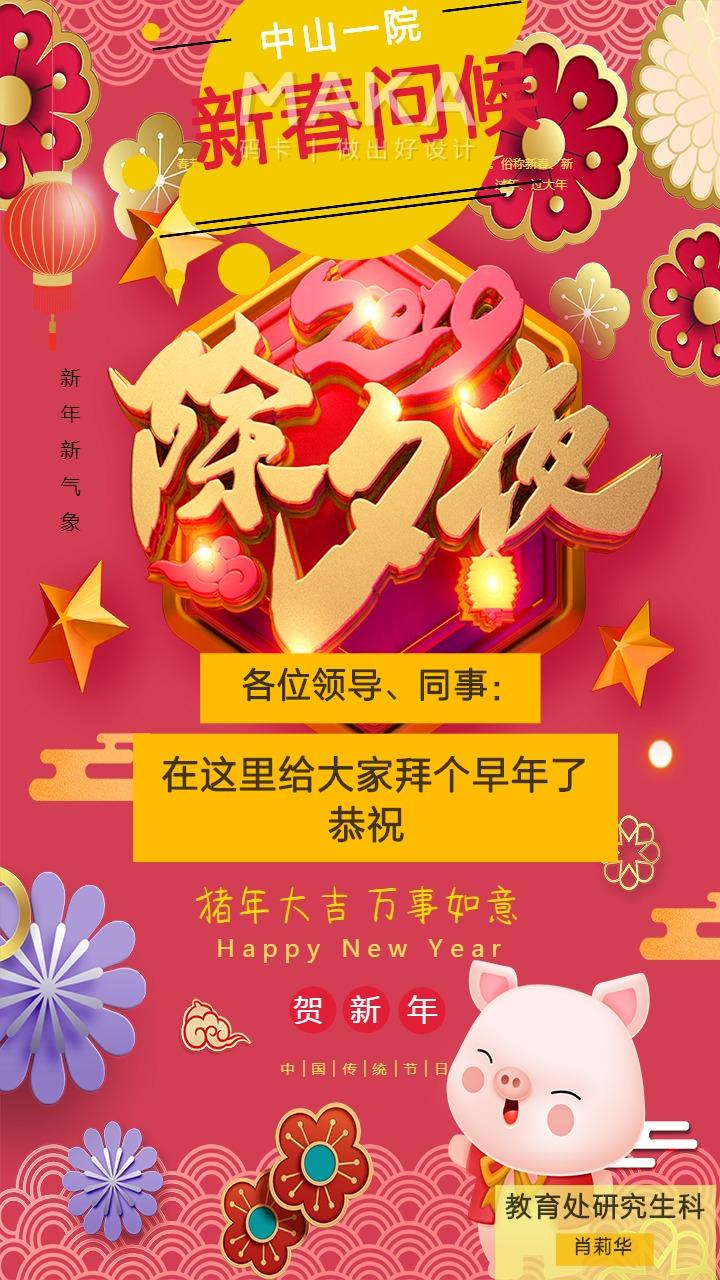 卡通手绘中国风红色猪年春节除夕新年快乐迎新春海报