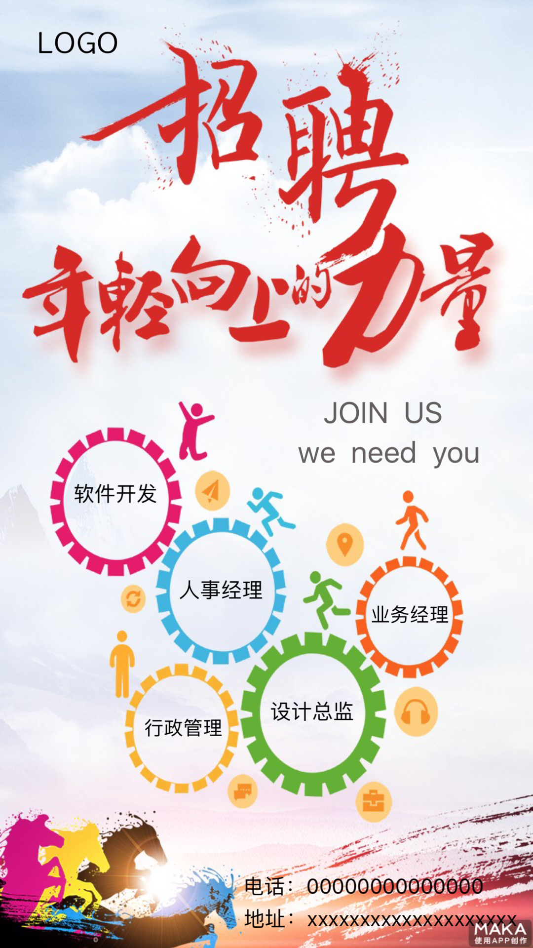 年轻活力校园/企业招聘广告海报
