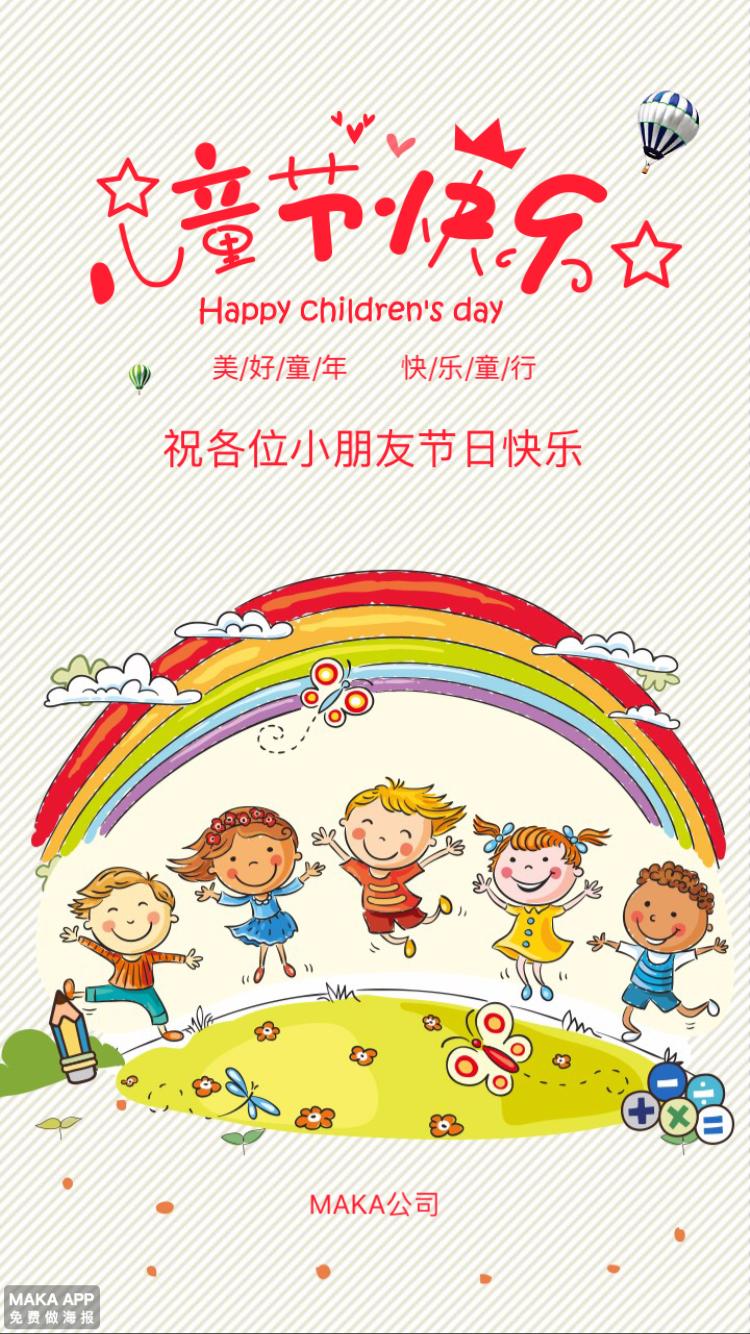 儿童节六一儿童节61六一儿童节贺卡海报61贺卡六一贺卡