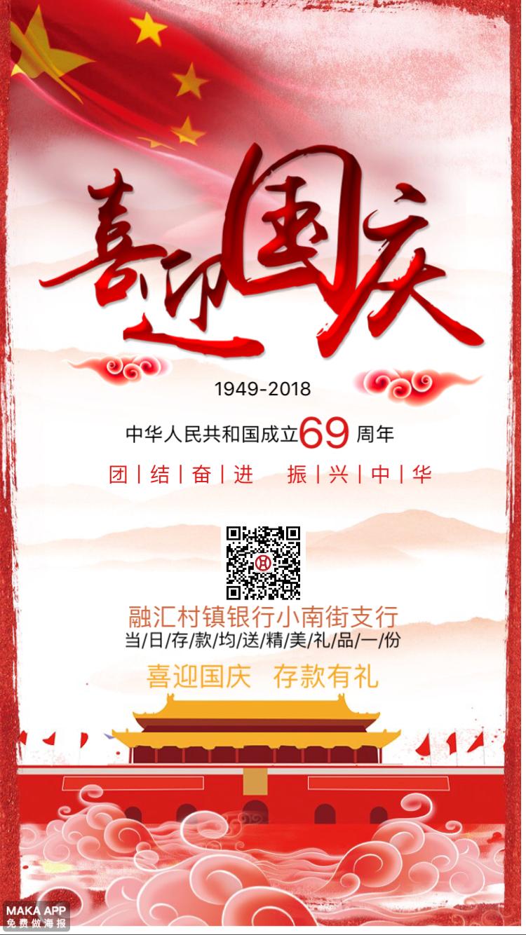 喜迎国庆国庆祝福国庆促销国庆海报