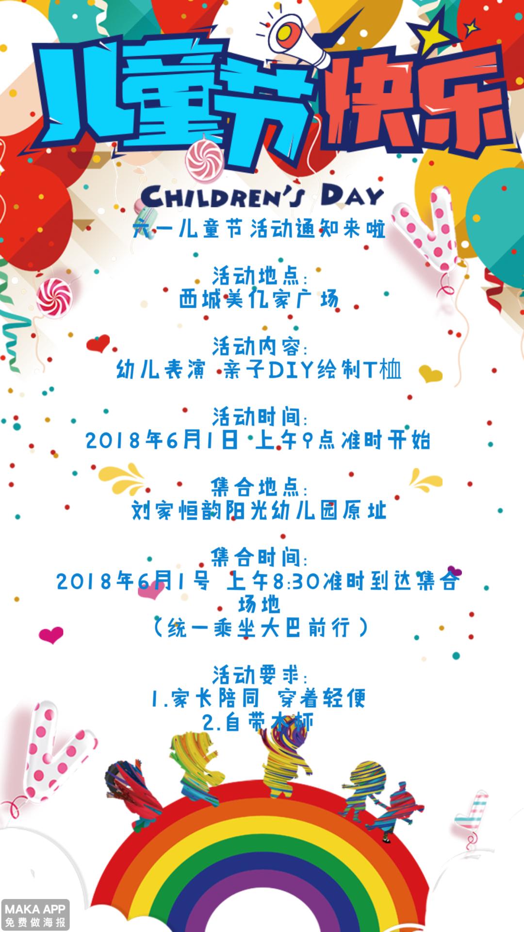 六一儿童节活动通知来啦 活动地点: 西城美亿家广场 活动内容: 幼儿