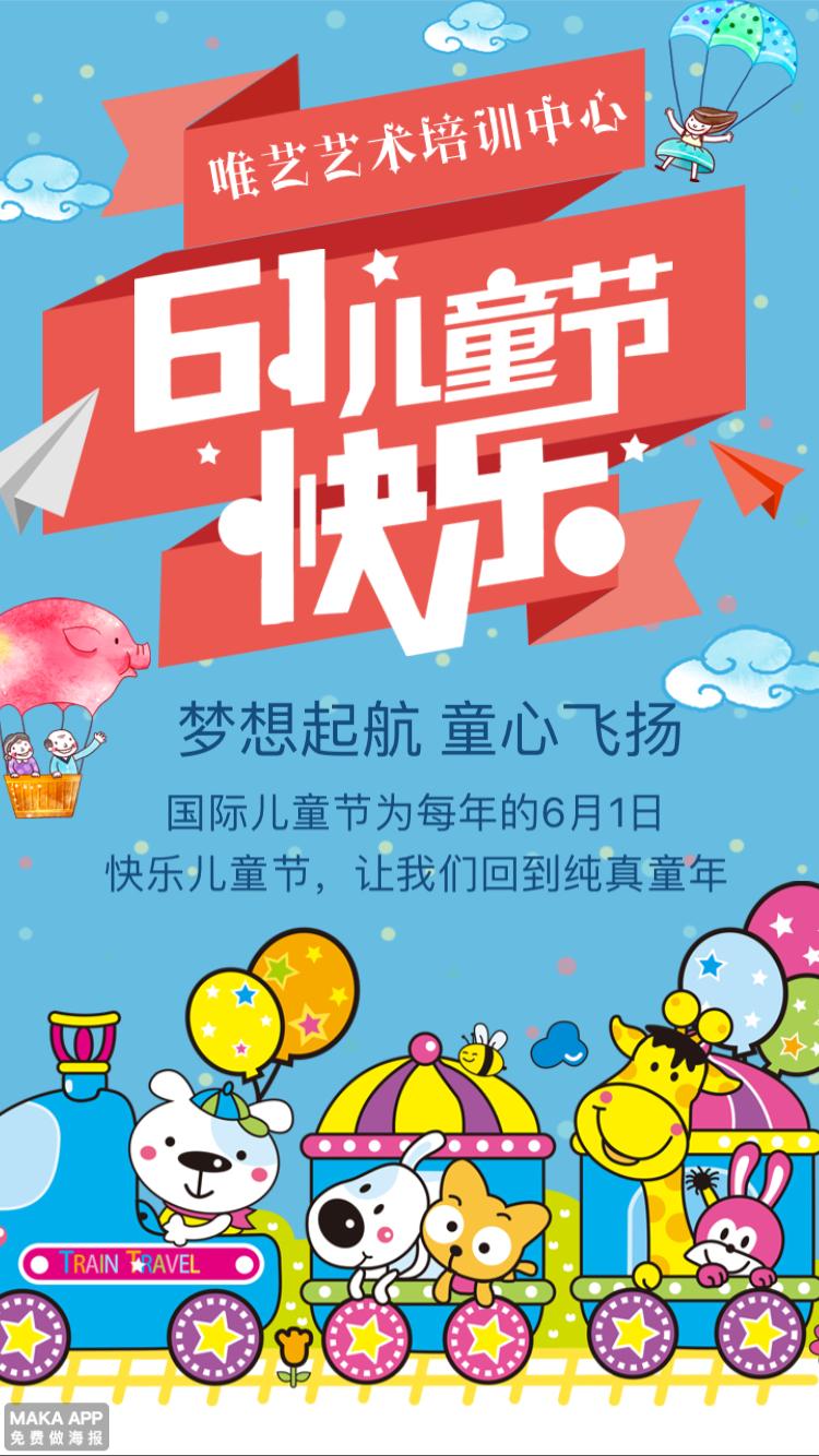 六一儿童节海报 卡通手绘清新六一儿童节宣传推广海报