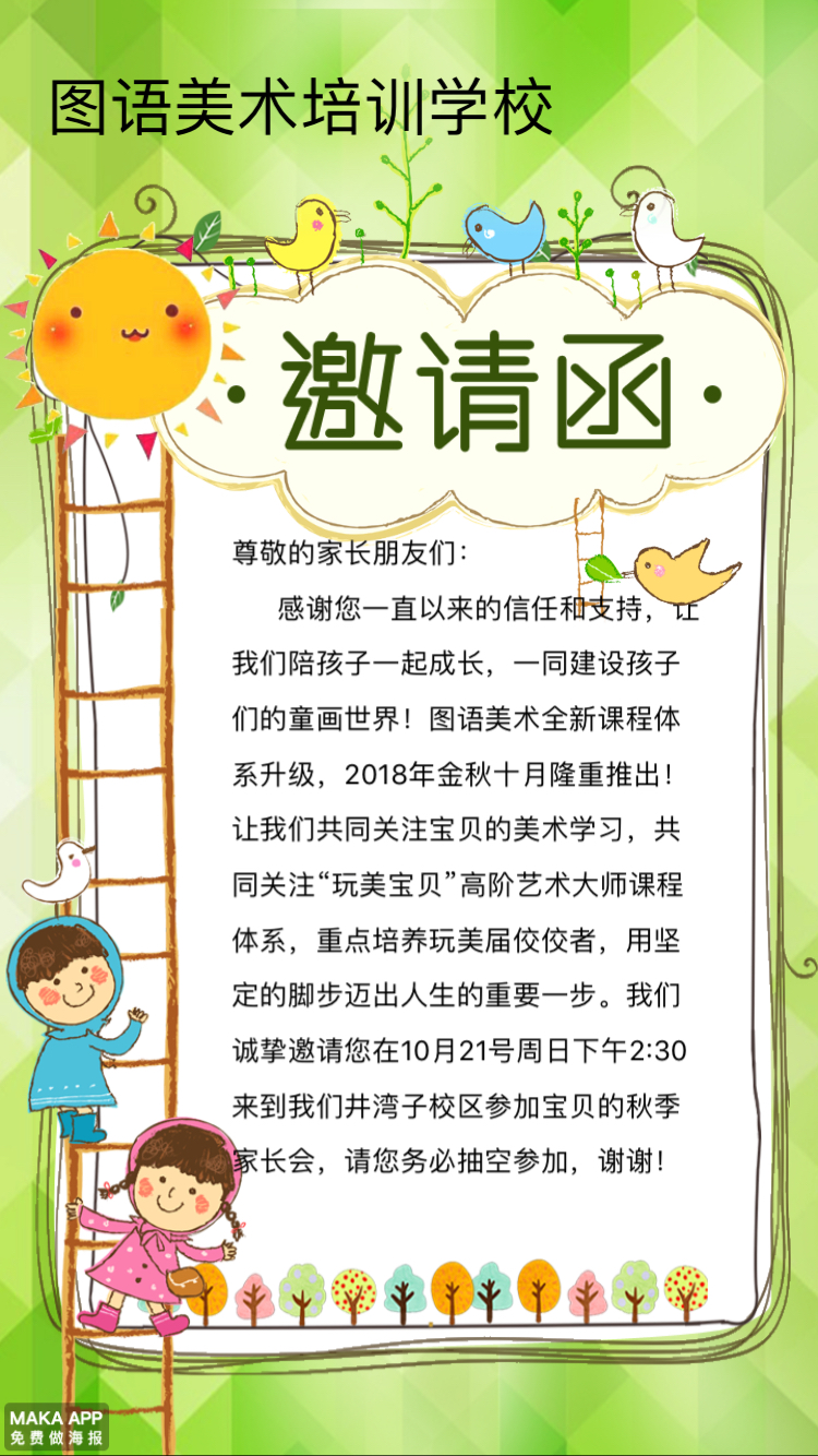 新生入学幼儿园开学家长会邀请函入园须知入园准备