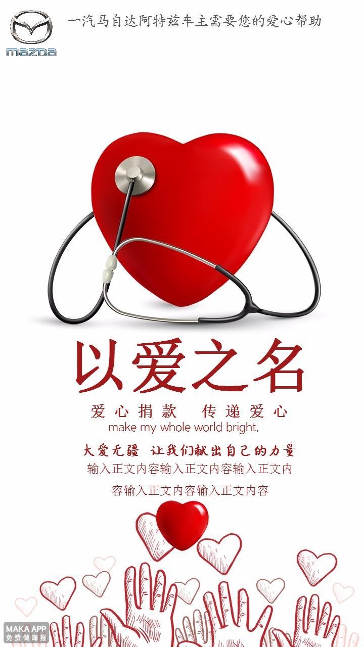 爱心献血宣传海报图片