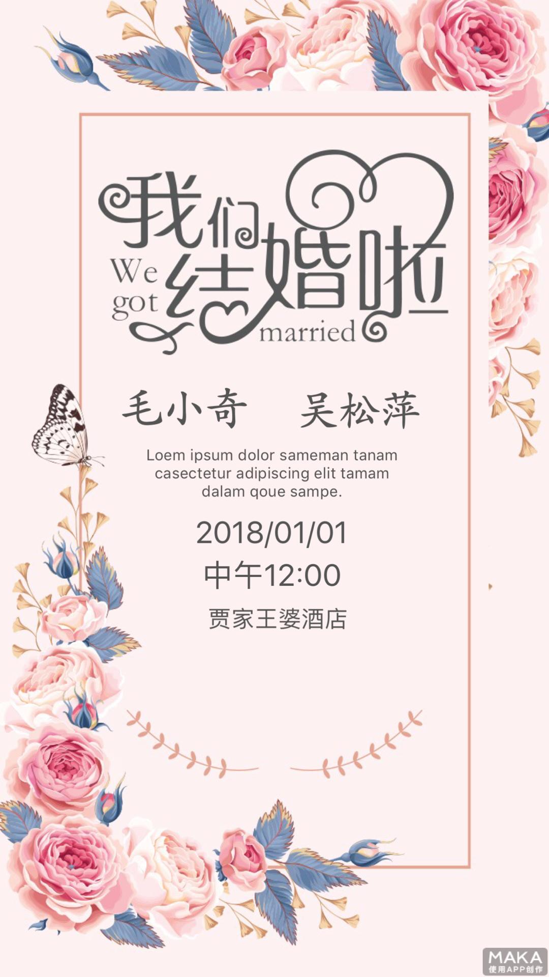 清新手绘花朵婚礼邀请函请柬喜帖