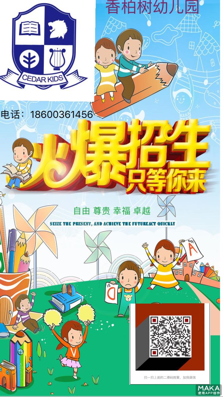 幼儿园招生海报宣传