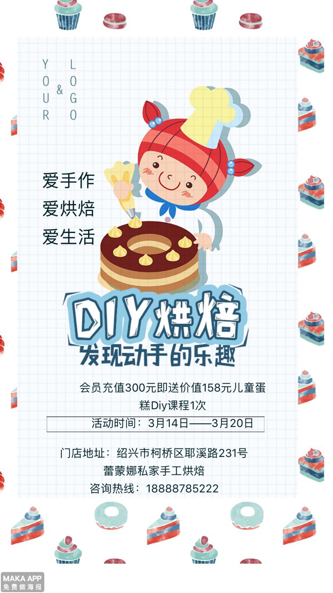 烘焙坊diy甜品活動海報