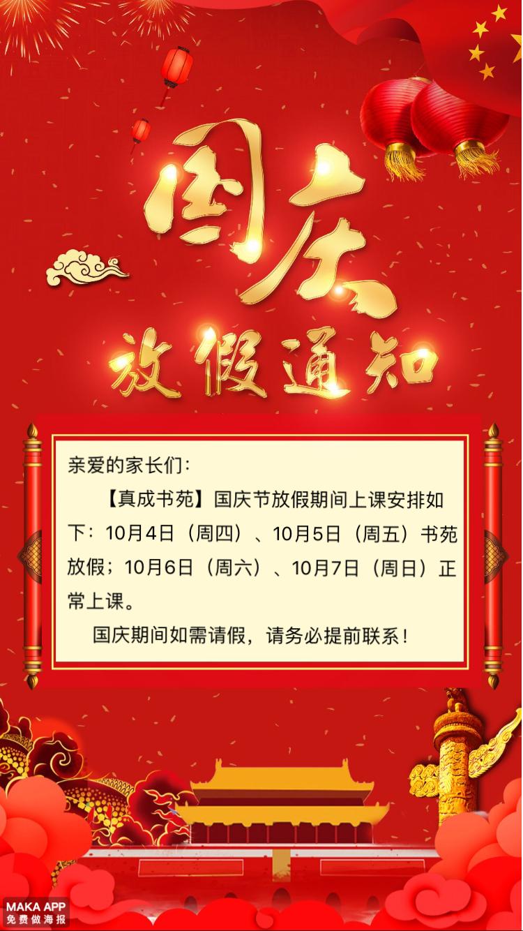 十月一国庆节放假通知聚惠国庆祝福海报国庆中秋双节