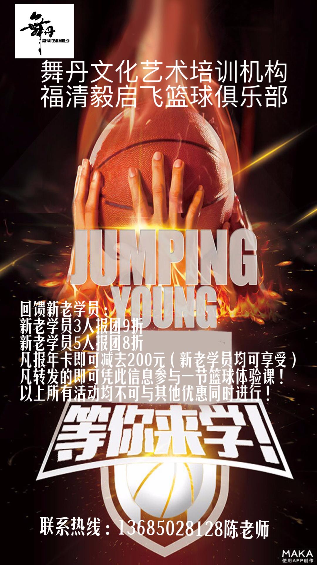 篮球训练营宣传海报