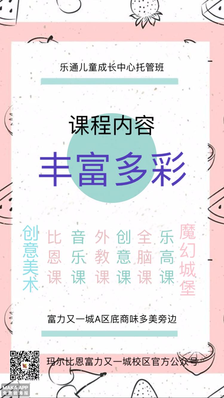 学校/校园/大学/高校学生会社团迎新/招新