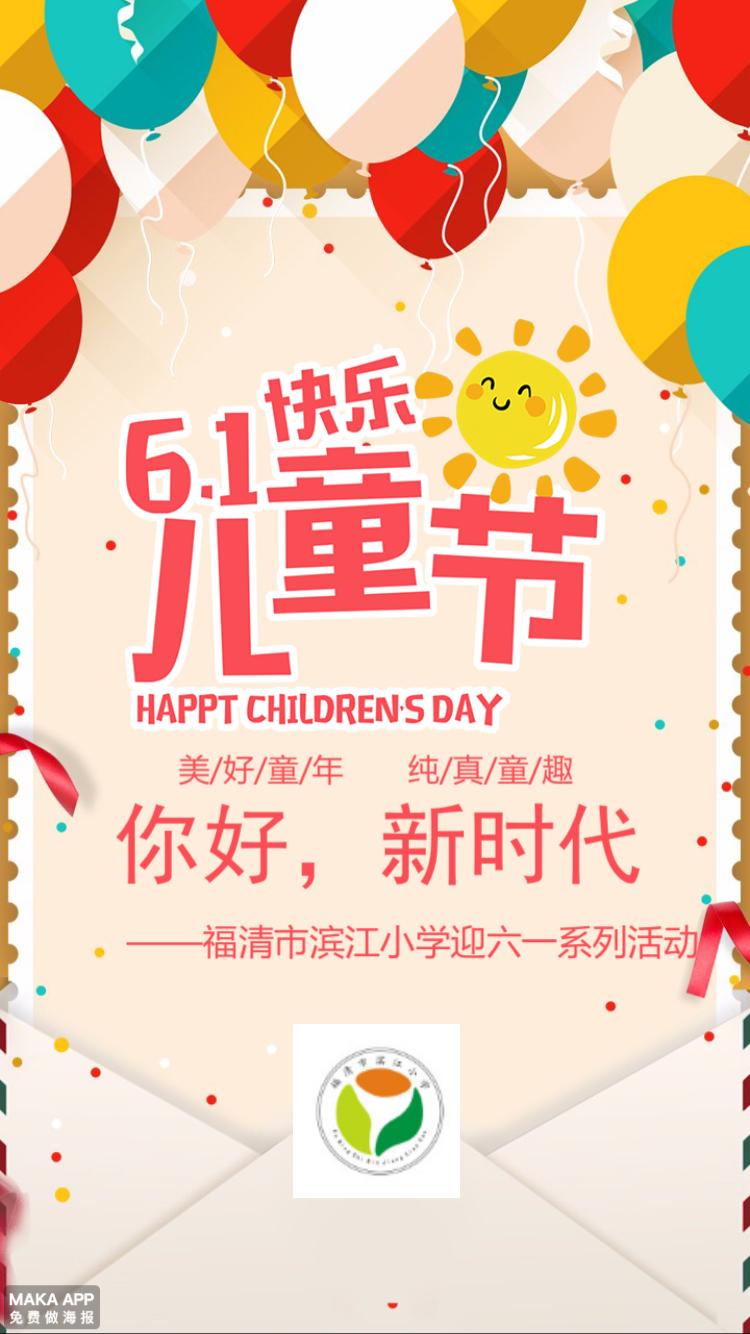六一儿童节61六一儿童节贺卡海报61贺卡六一贺卡