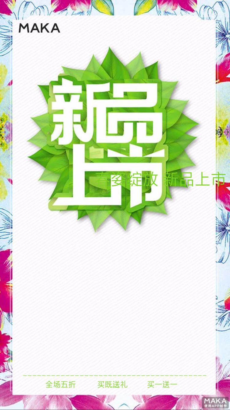 新品上市 手绘绿色 海报
