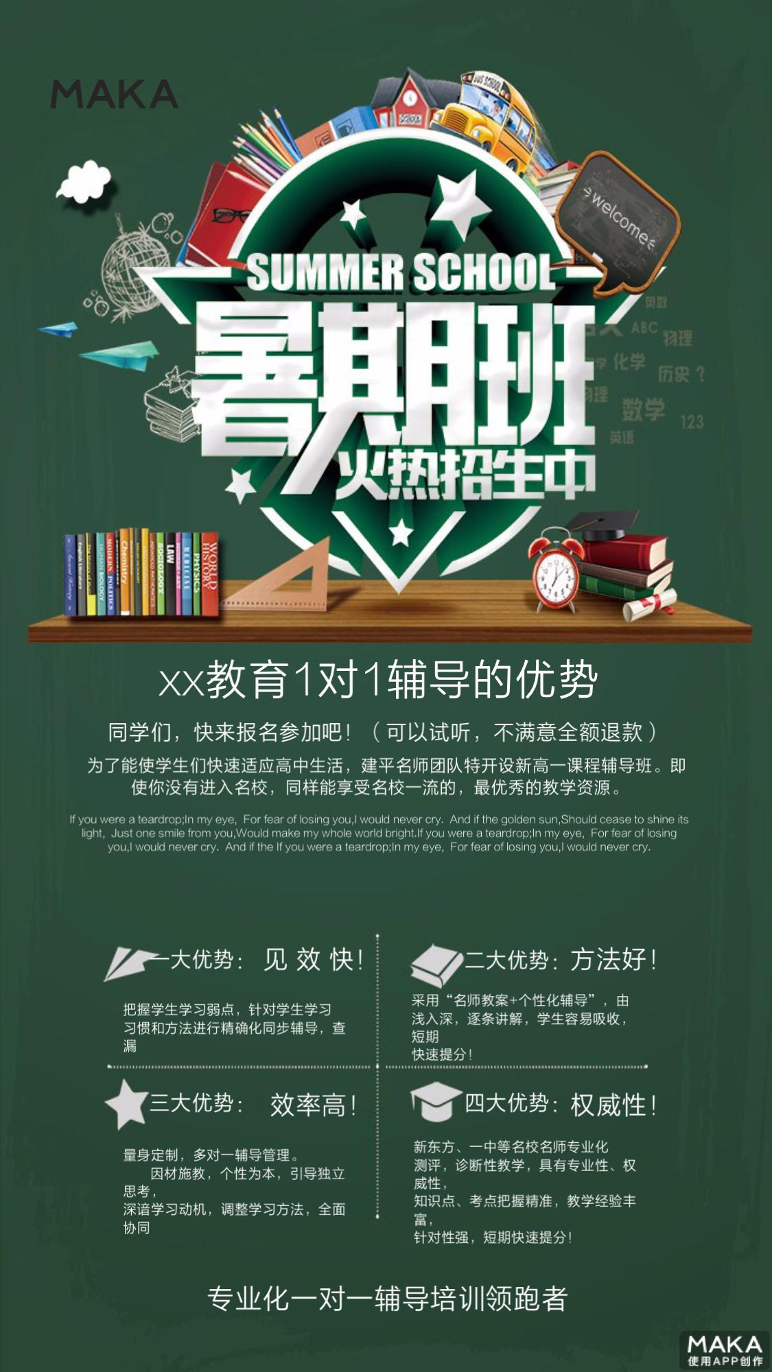 培训班暑期培训课程宣传海报设计