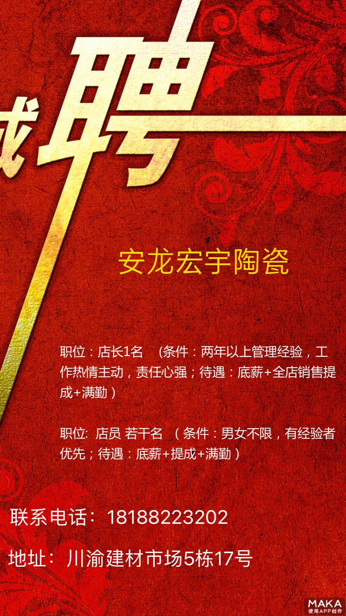 红色喜庆招聘海报