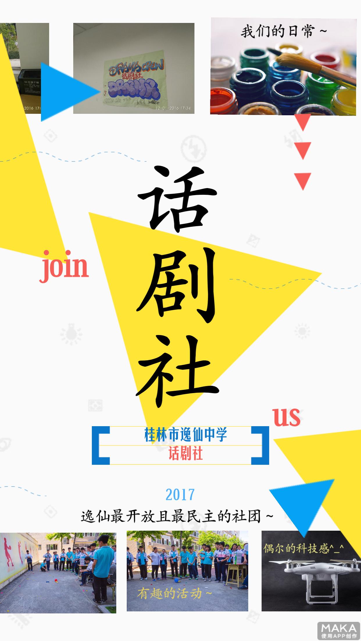 2017 话剧社 逸仙最开放且最民主的社团~ 我们的日常~ 偶尔的科技感