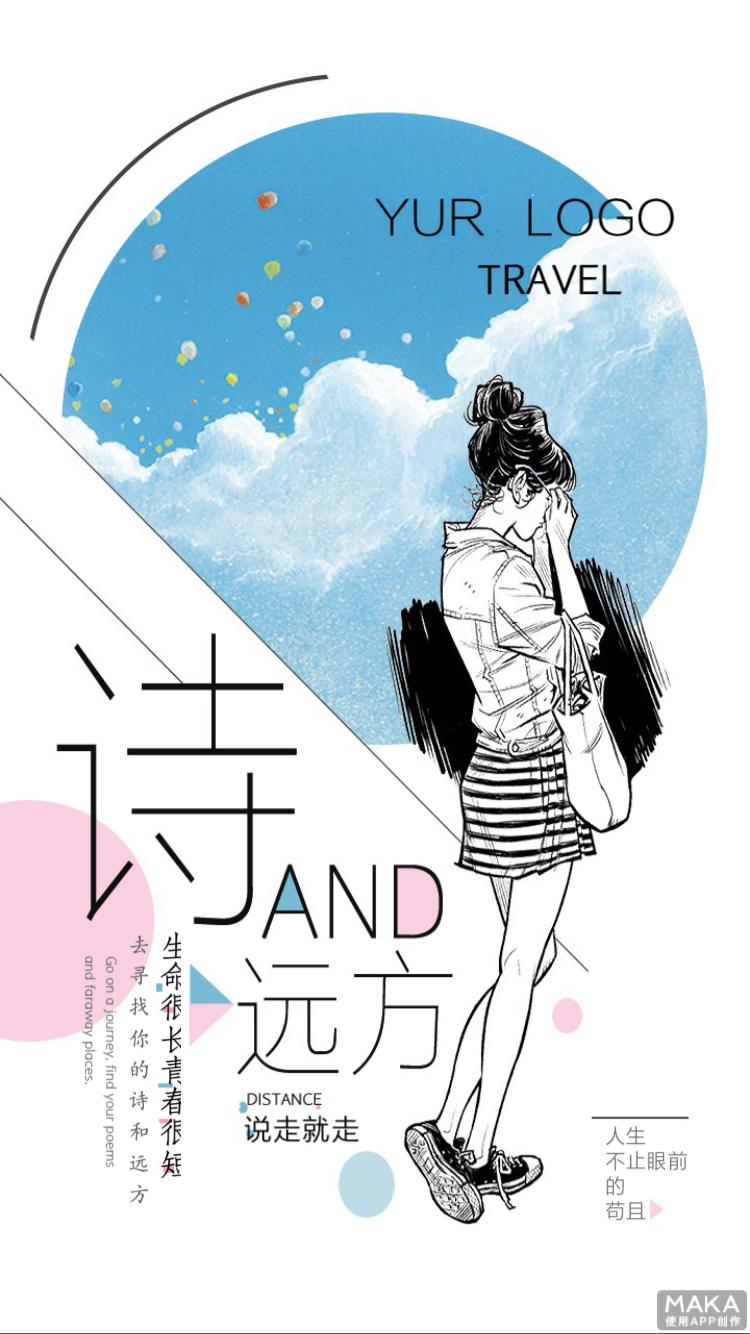 诗歌插画手绘宣传简约唯美时尚海报宣传海报