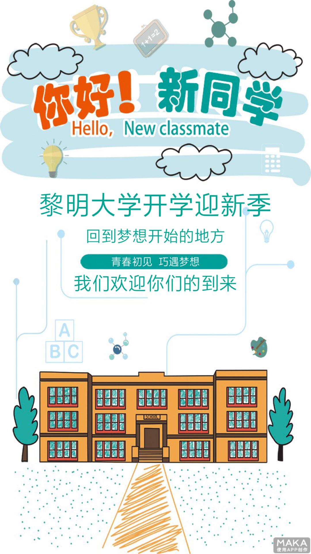 学校开学季宣传海报推广迎新生仪式