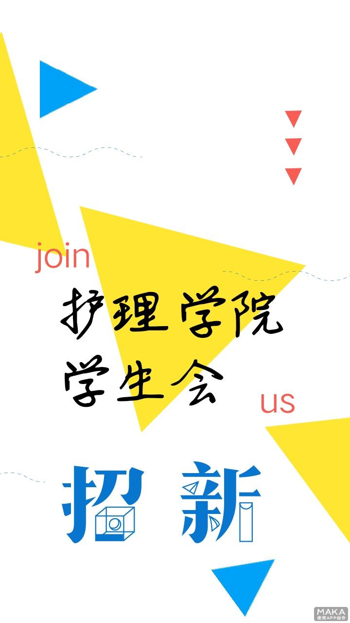 社团招新艺术海报