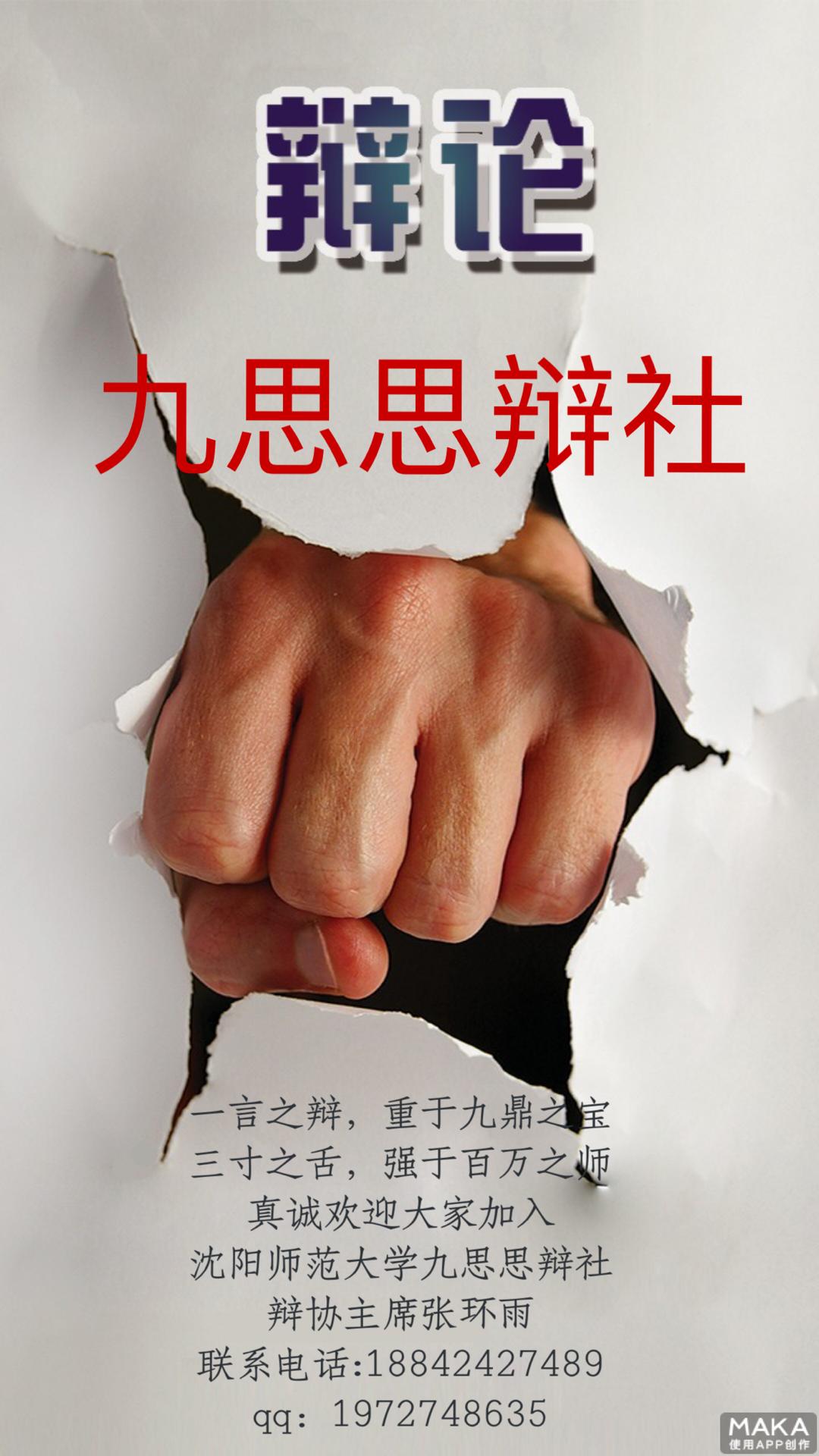 辩论社招新海报