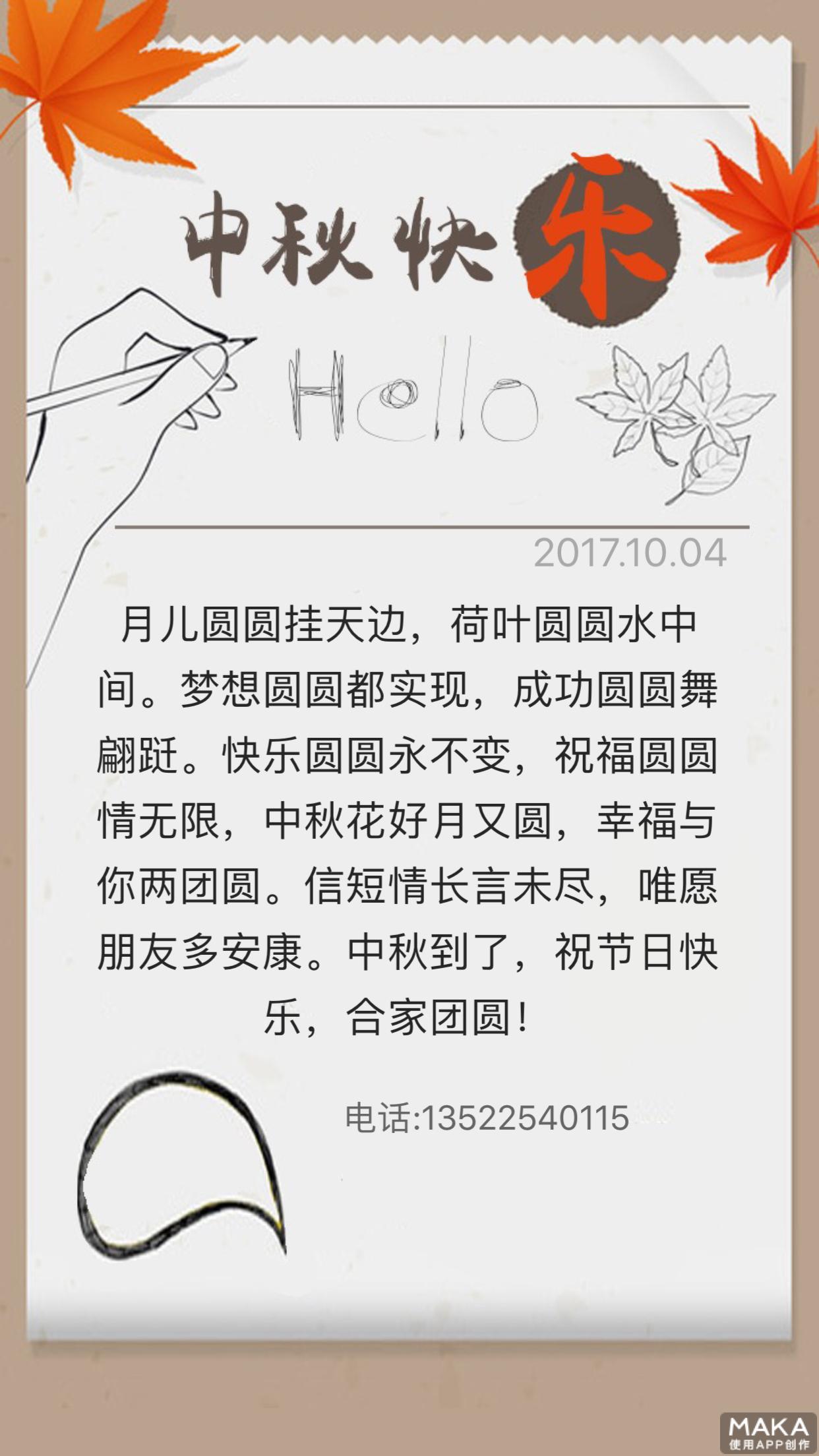 中秋节企业|个人通用祝福海报