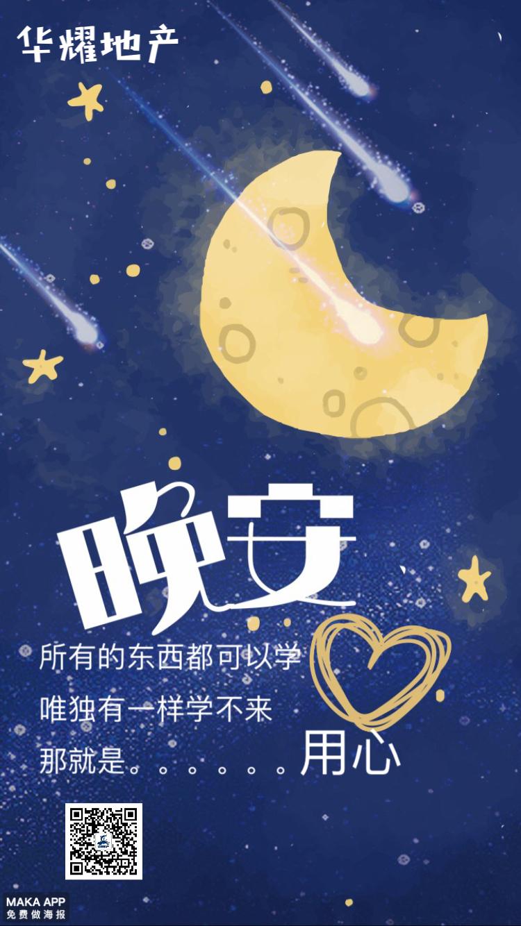 晚安日签插画手绘月亮励志心灵鸡汤海报