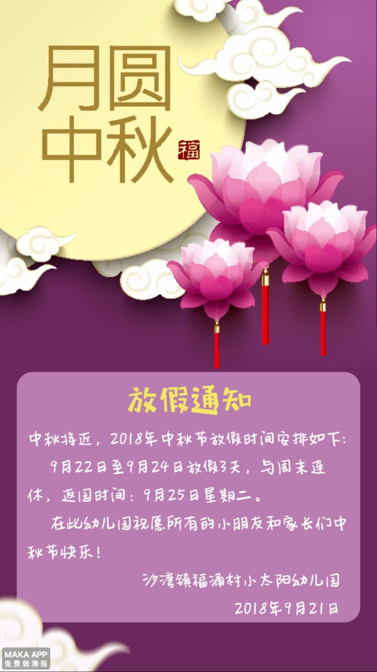 沙湾镇小太阳幼儿园中秋节放假通知