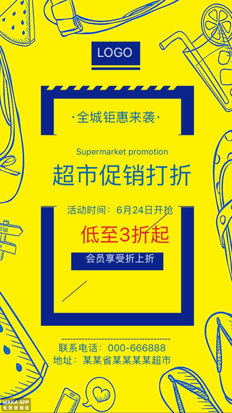 超市促销打折海报