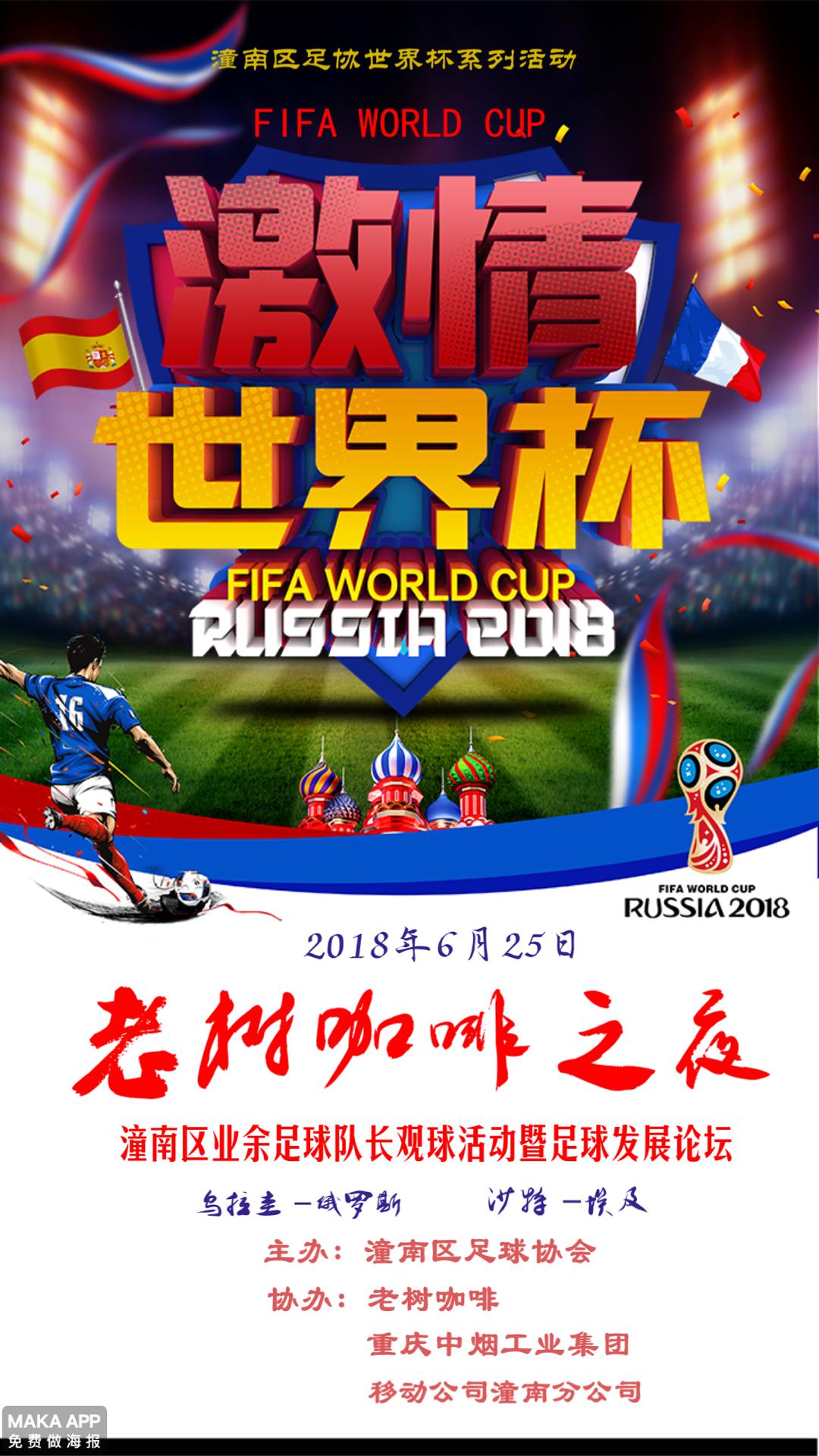 俄罗斯足球队宣传海报