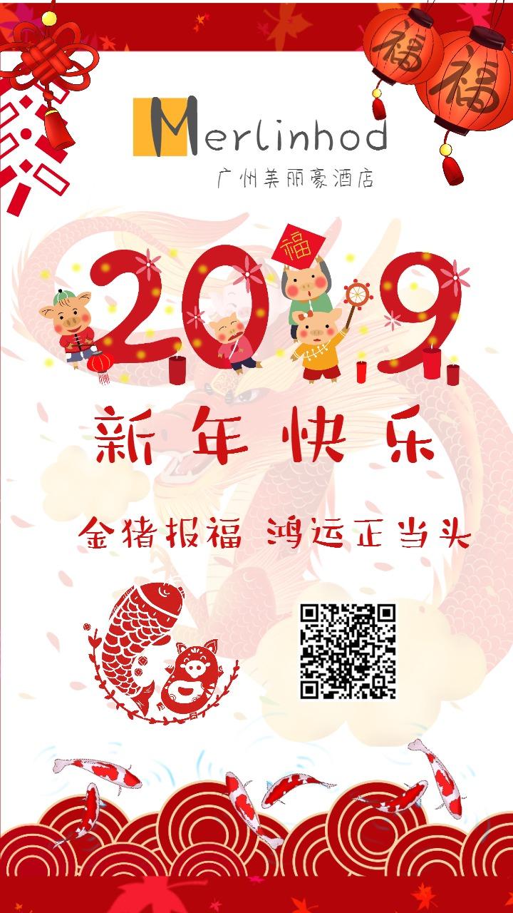 新年 元旦 2019新年祝福海报