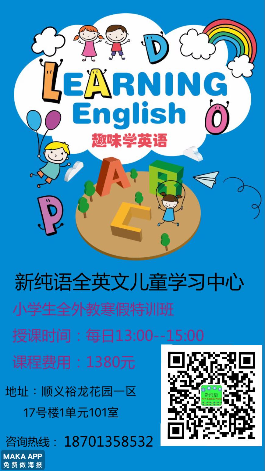 英語培訓海報 少兒英語