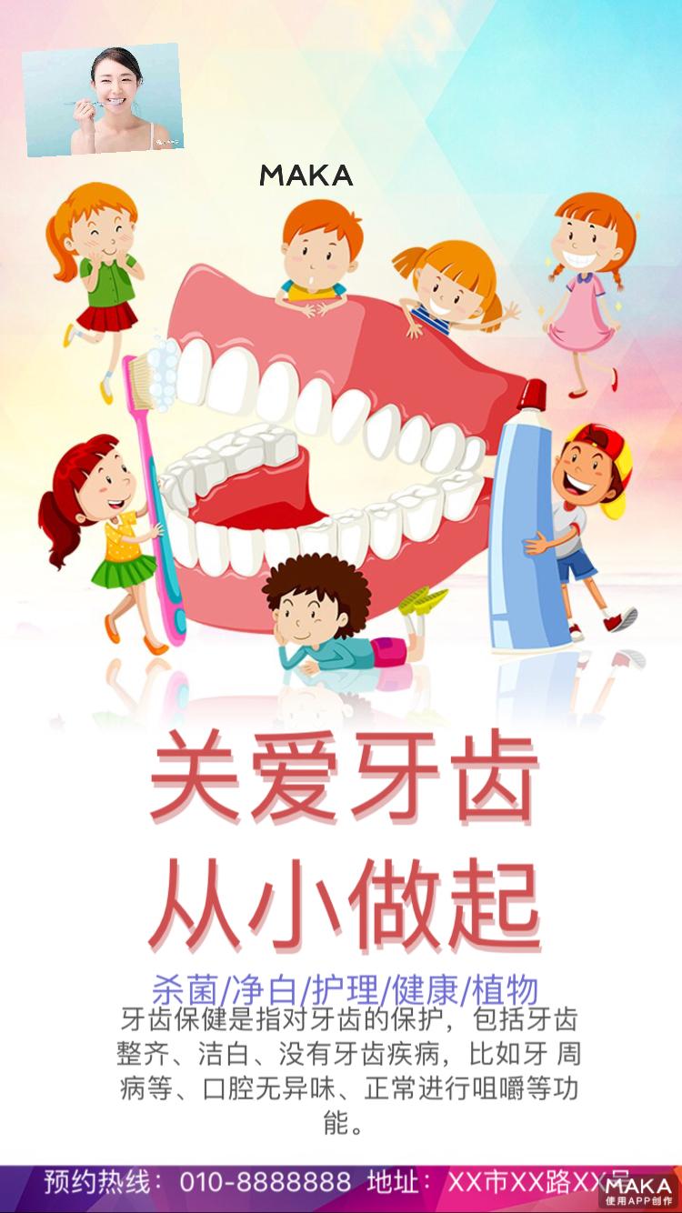 手绘风 关爱牙齿牙科海报