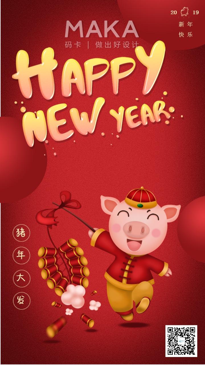 原创手绘猪年大吉海报