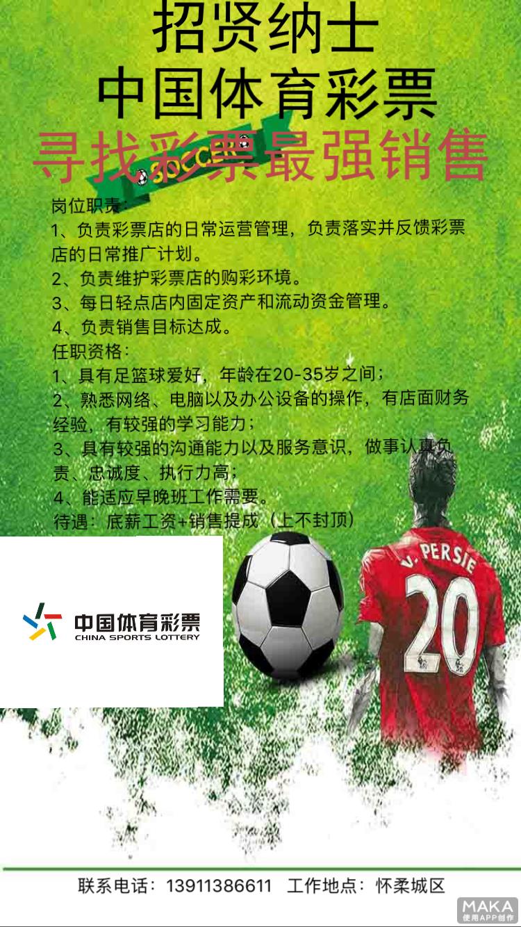 足球社团招新海报
