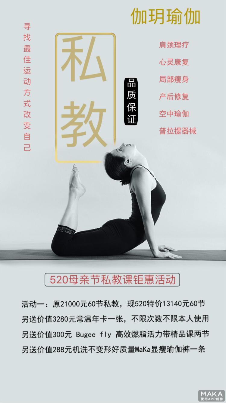 瑜伽 广告 素材 竖