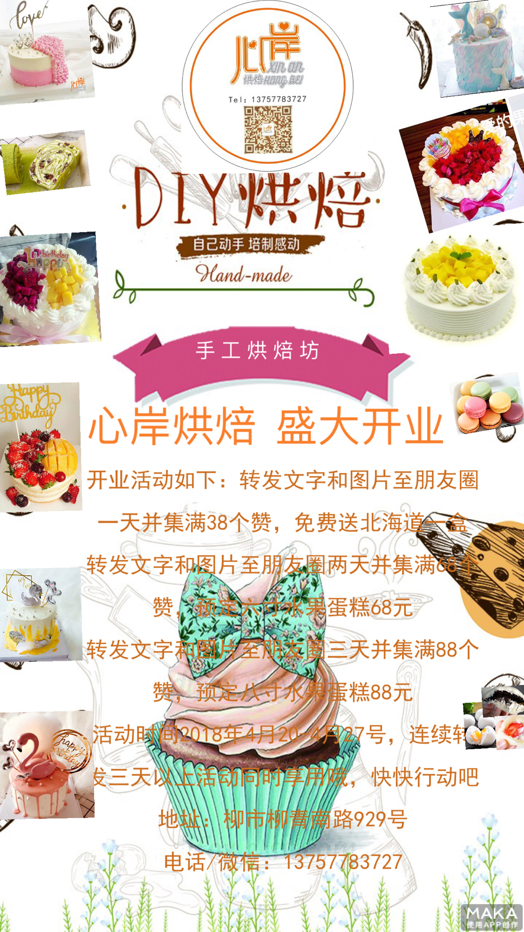 diy烘焙蛋糕店宣傳海報