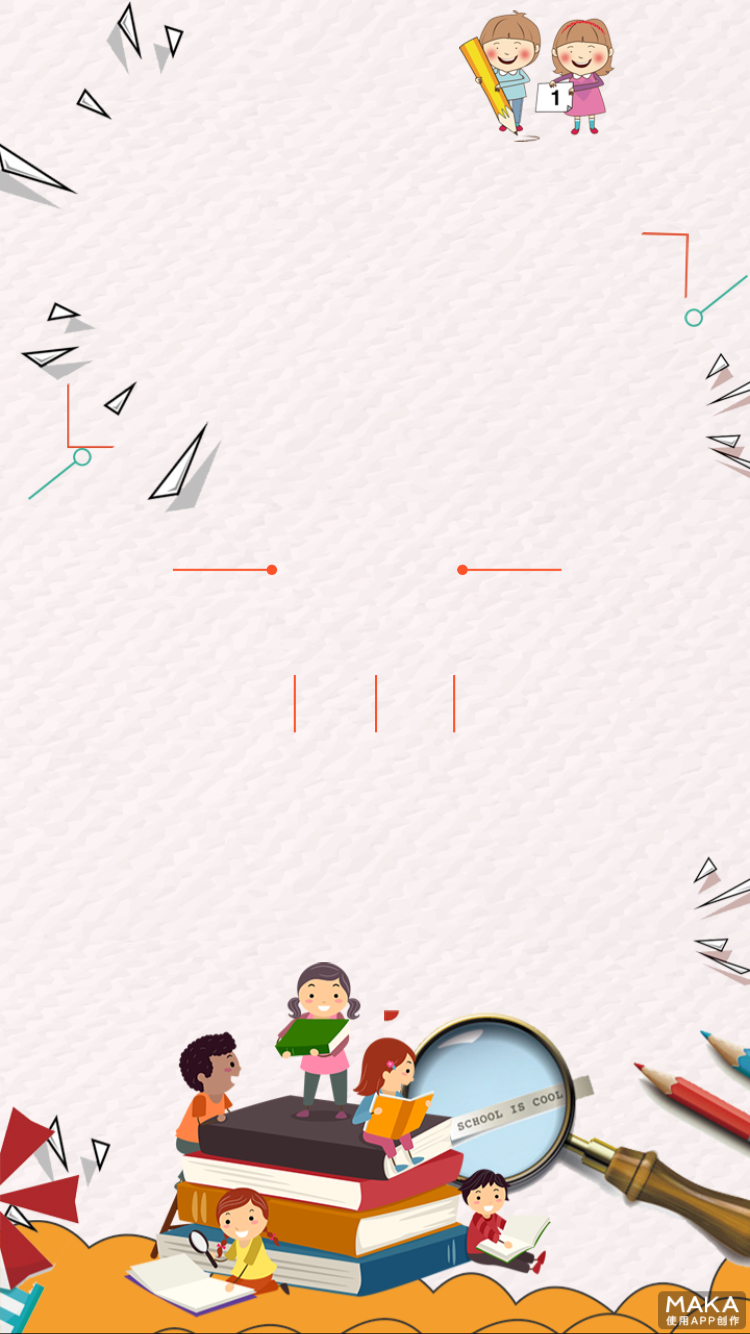 卡通可爱幼儿园开学季海报模板