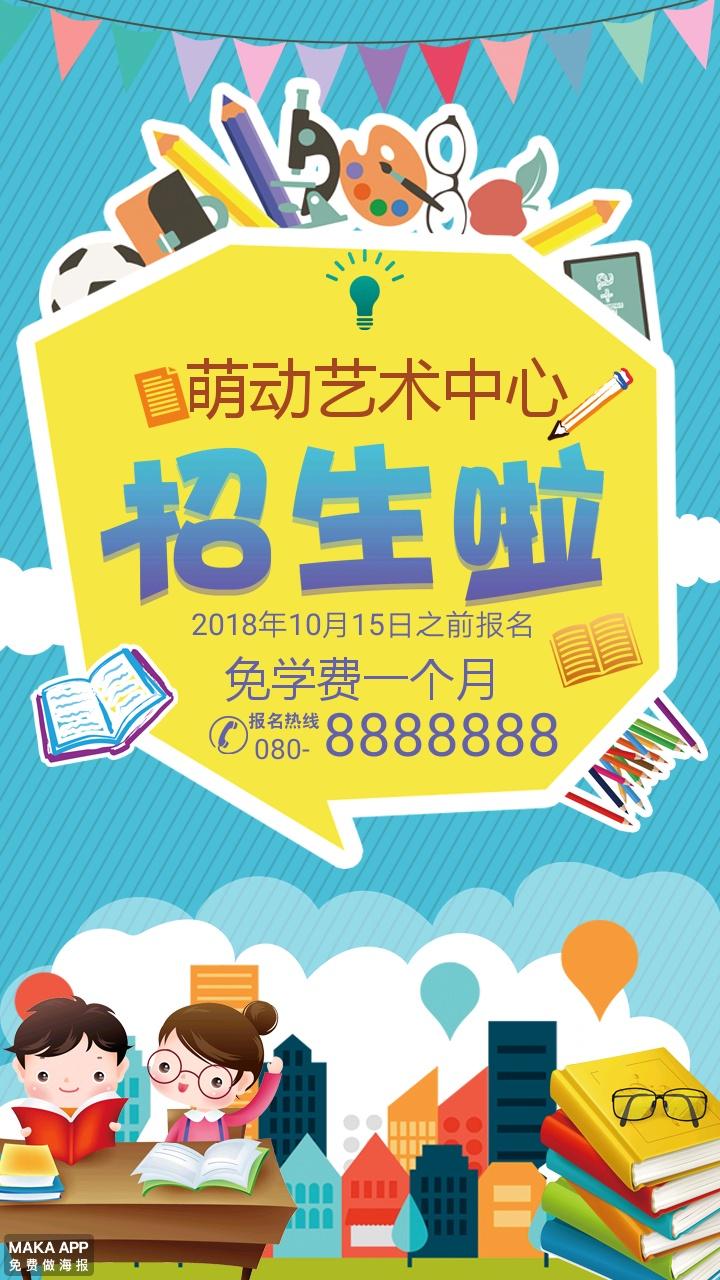 培训机构招生幼儿园招生宣传海报