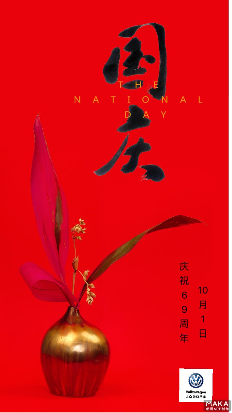 国庆节中国红贺卡