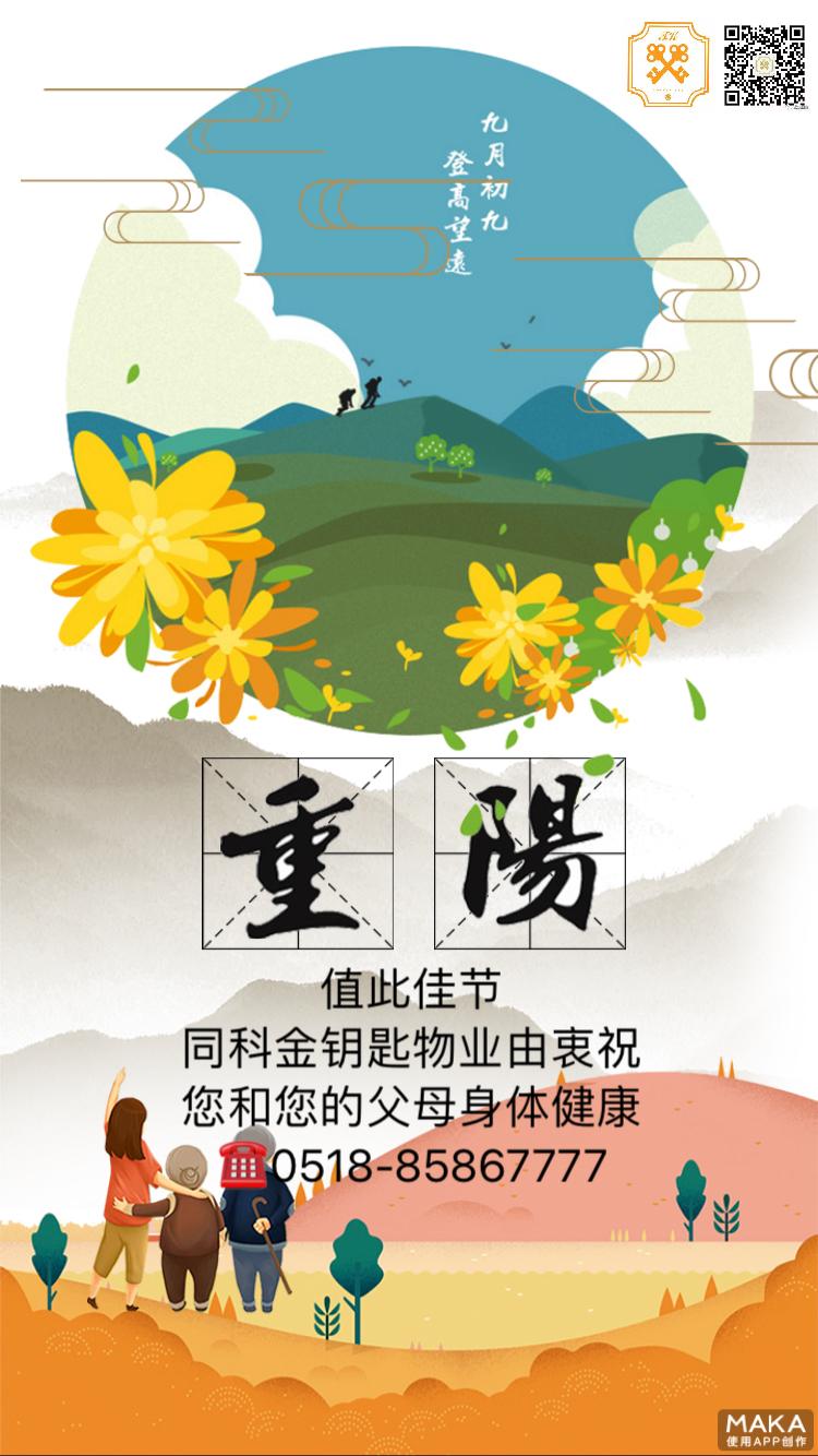 手绘风重阳节祝福海报/敬老海报