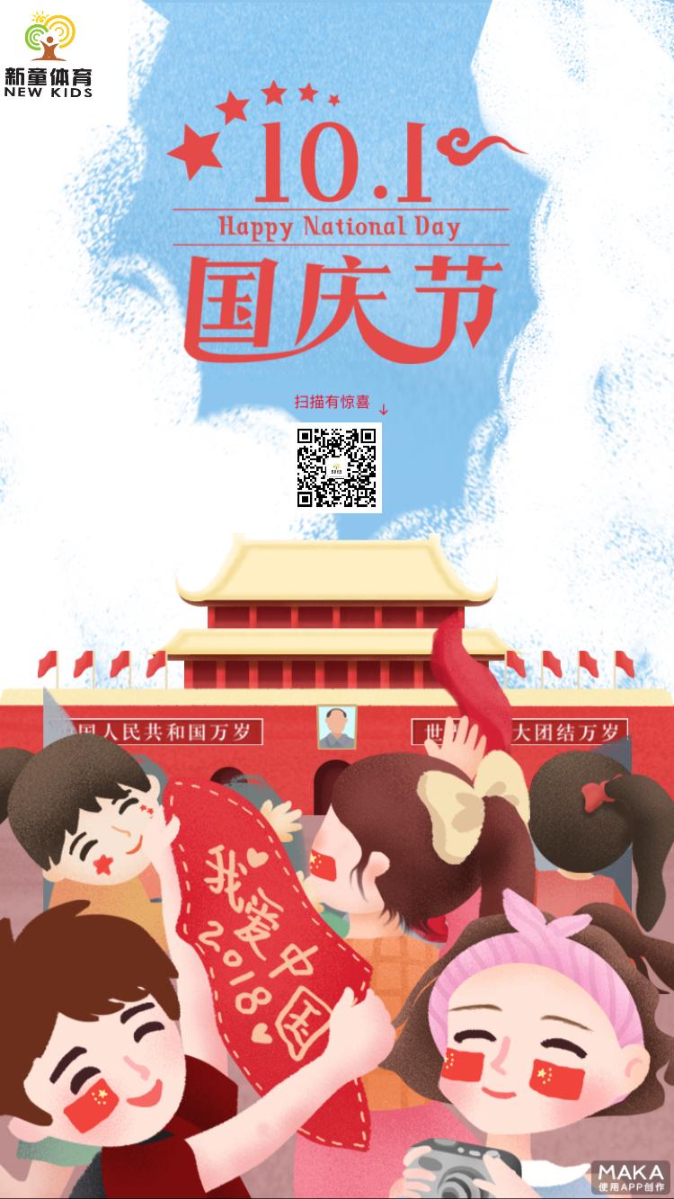 喜迎国庆手绘大气手机海报 卡通可爱海报 手机用图 微信配图 国庆节