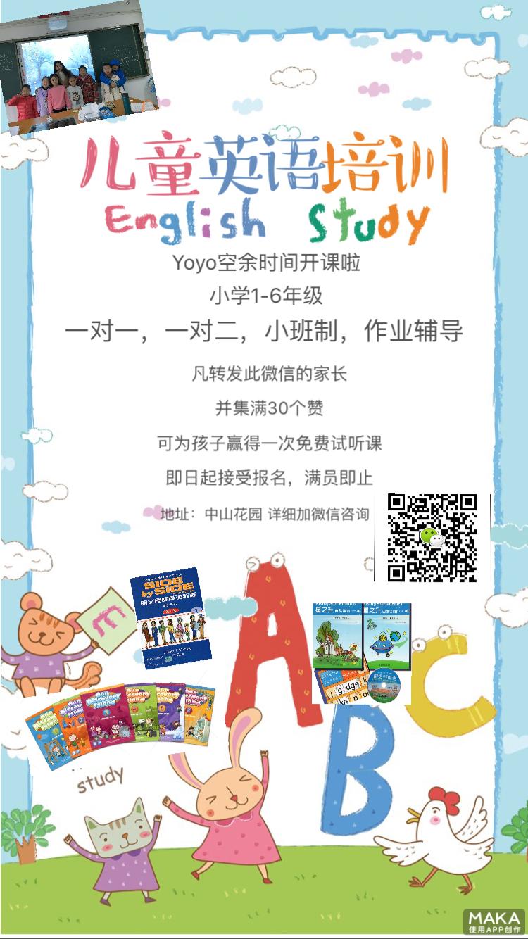卡通简约儿童英语培训海报设计