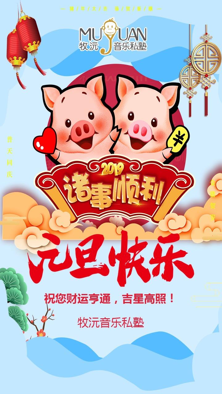 2019元旦节祝福元旦贺卡元旦新年好猪年贺卡你好2019图片