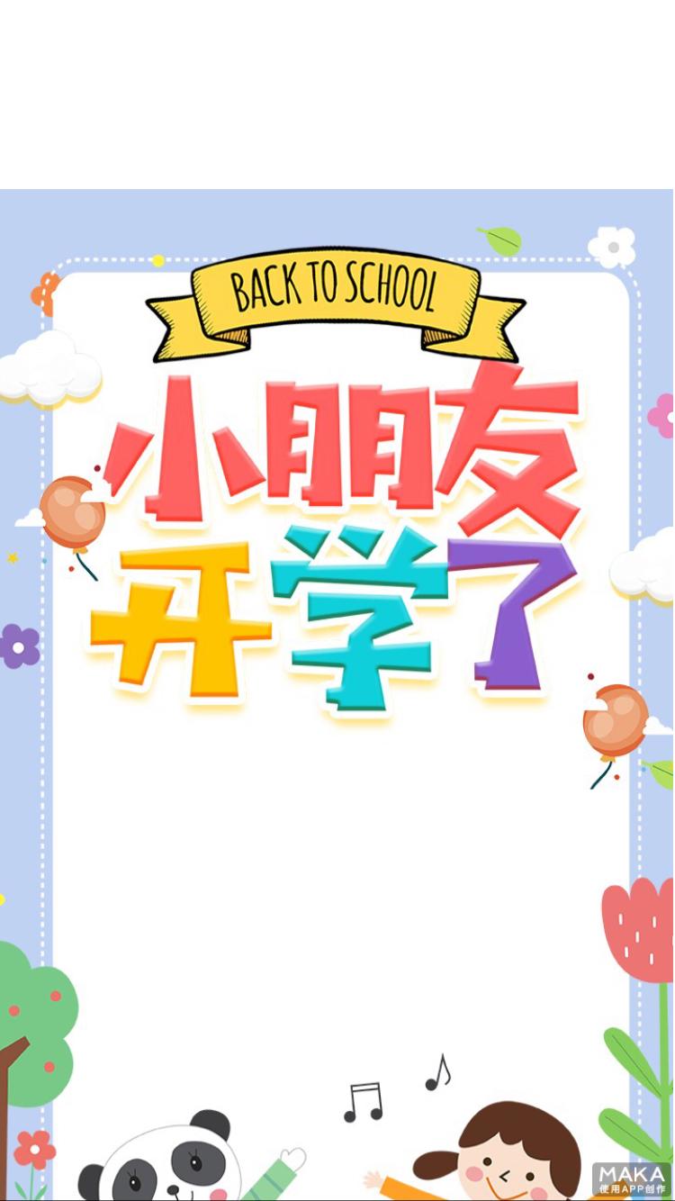 卡通小清新童趣小朋友开学了幼儿园开学海报