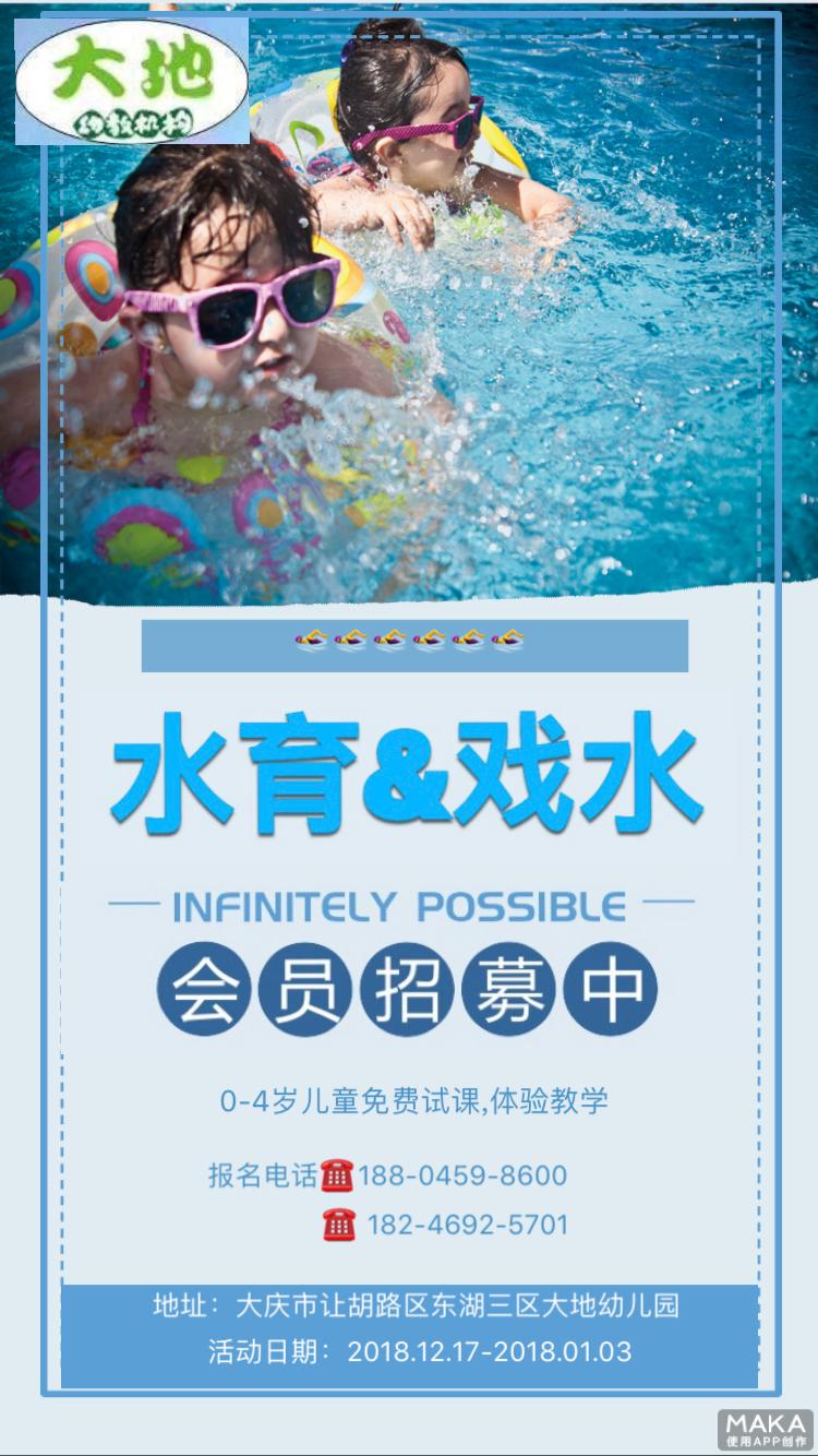 儿童游泳馆招生培训宣传通用海报